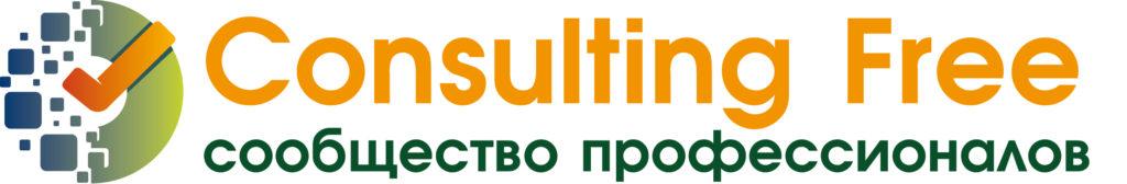 ConsultingFree сообщество профессионалов логотип