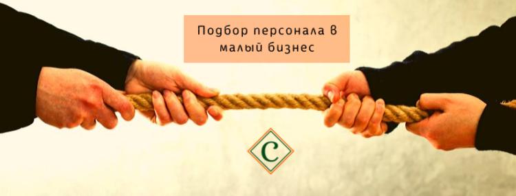Фото обложки статьи Подбор персонала в малый бизнес