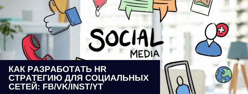 фото Как разработать HR стратегию для социальных сетей