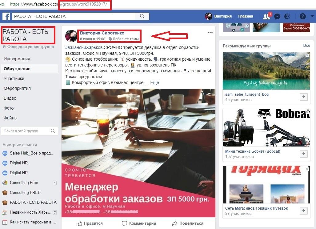 Фото Как создать охват для вакансии в соц сети (2)