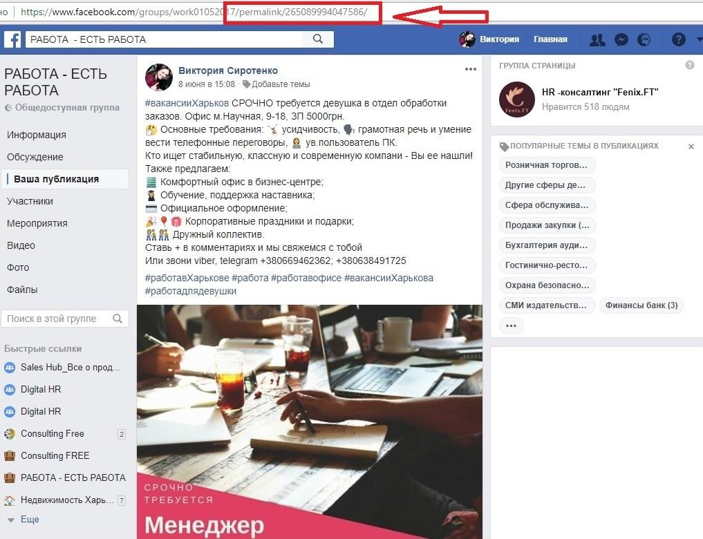 Фото Как создать охват для вакансии в соц сети (3)
