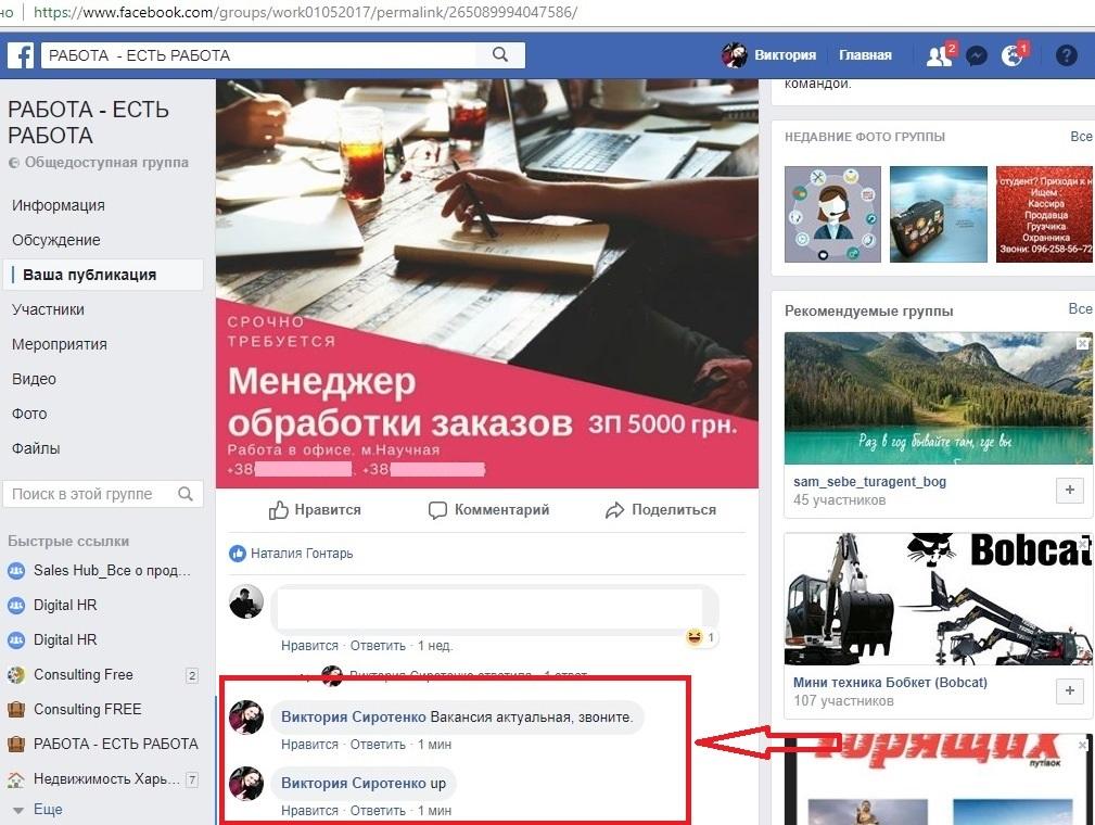 Фото Как создать охват для вакансии в соц сети (4)