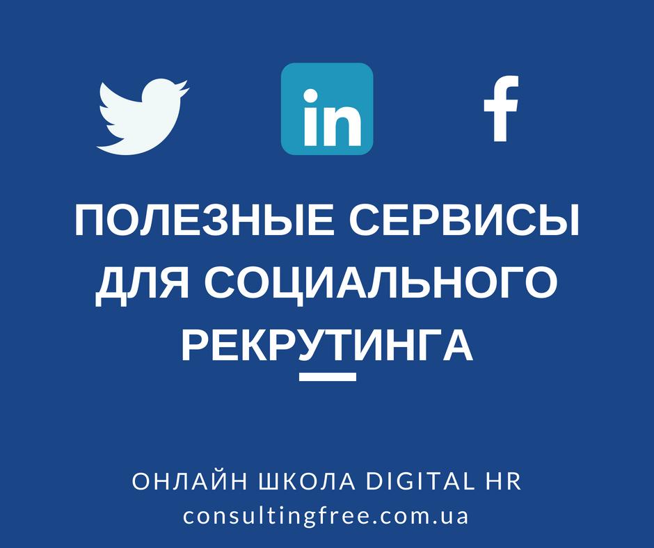 фото полезные сервисы для социального рекрутинга