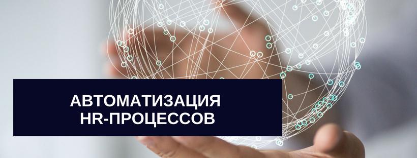 Фото Курс Автоматизация HR-процессов