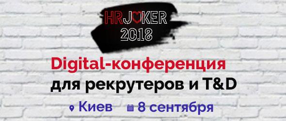 фото HRJoker2018