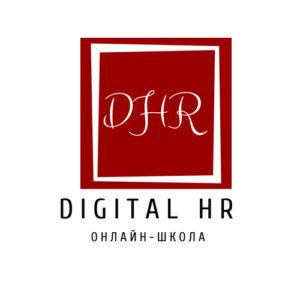 фото логотипа школы Digital HR