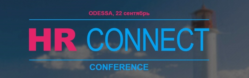 Фото HR Connect конференция 2018