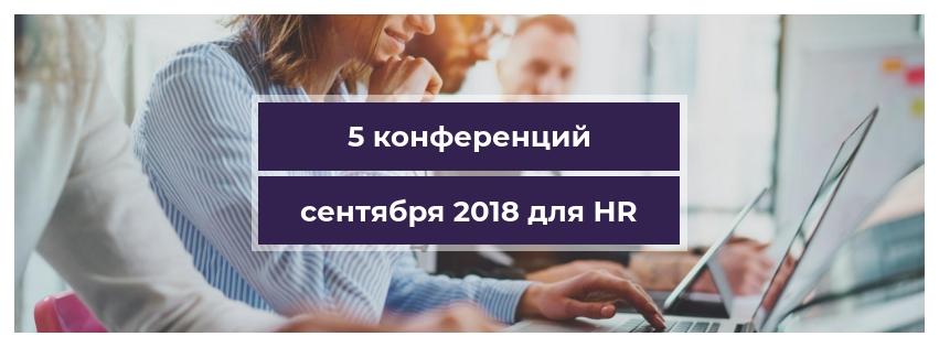 Фото 5 конференций для HR в сентябре 2018