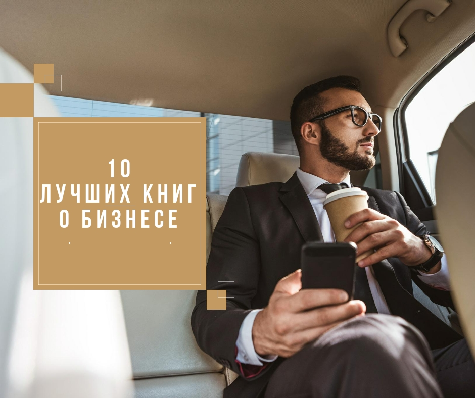 фото 10 лучших книг о бизнесе