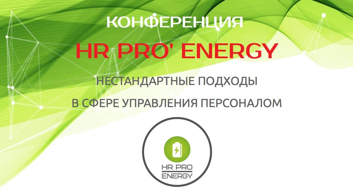фото HR Pro Energy