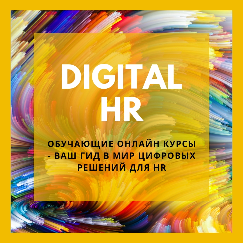 фото баннера Digital HR