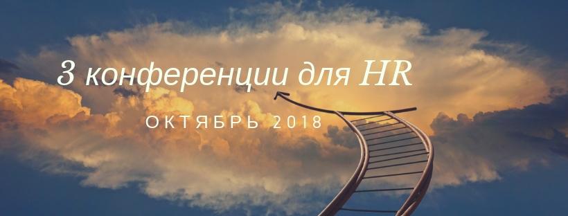 фото HR-конференции октября 2018