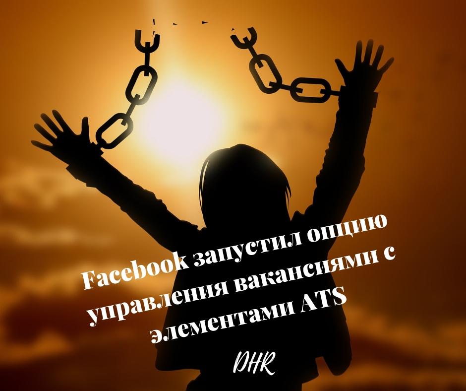 Фото Facebook запустил опцию управления вакансиями с элементами ATS