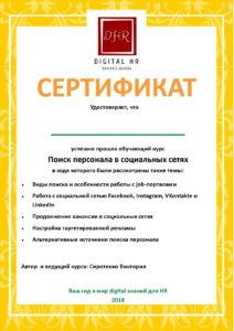 фото Сертификат Digital HR
