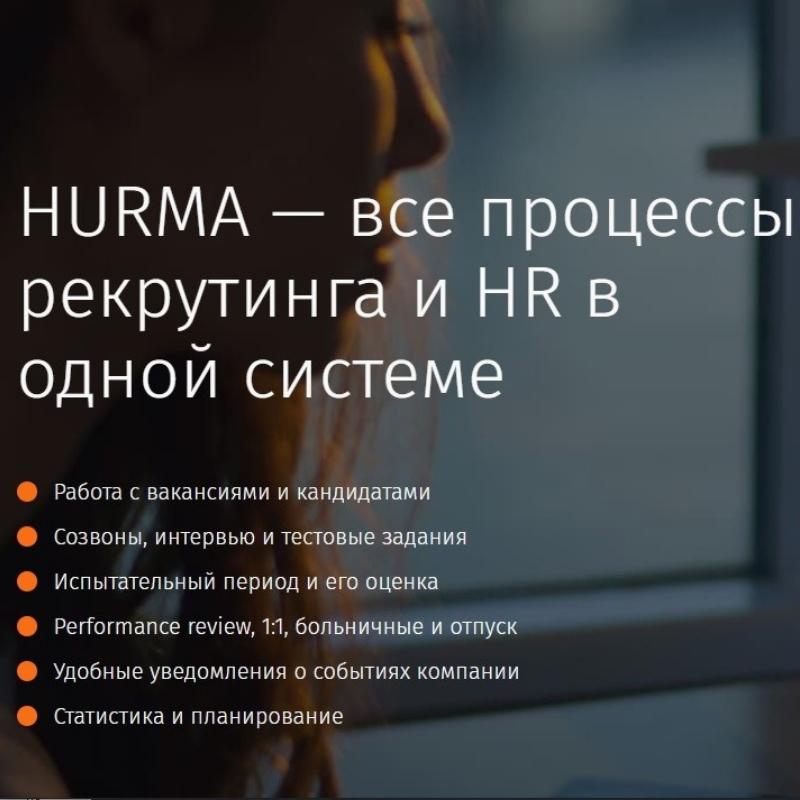 Фото Автоматизация HRM и рекрутингаHURMA