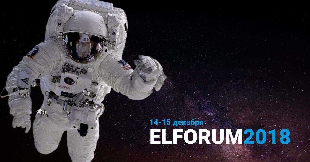 Фото ELForum 2018
