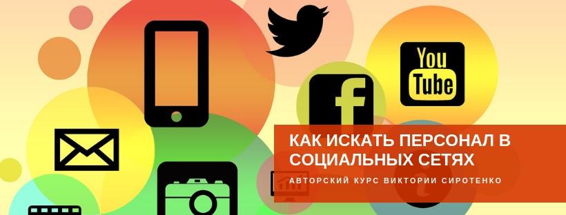 Фото Как искать персонал в социальных сетях