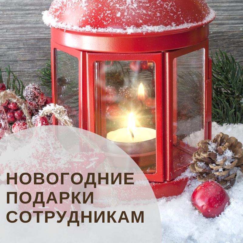 Фото Новогодние подарки сотрудникам