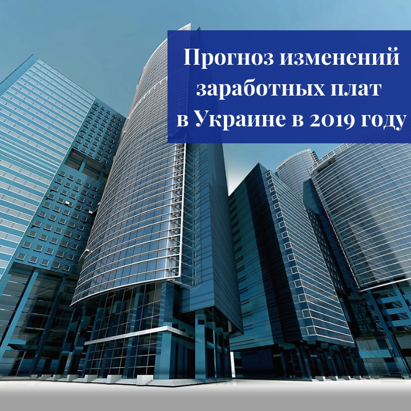 Фото Прогноз изменений заработных плат в Украине в 2019 году