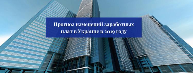 Прогноз изменений заработных плат в Украине в 2019 году