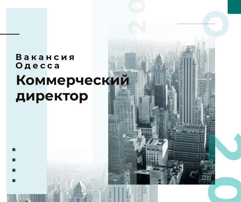Фото Вакансия коммерческого директора в Одессе