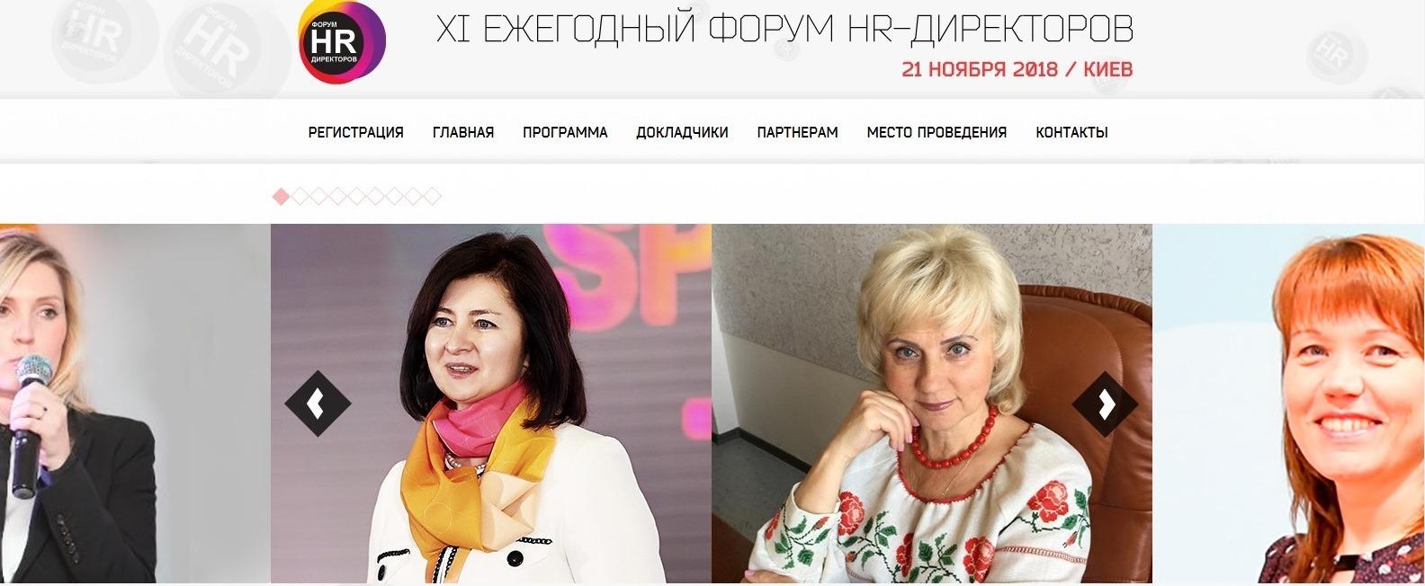Фото XI Ежегодный HR-форум