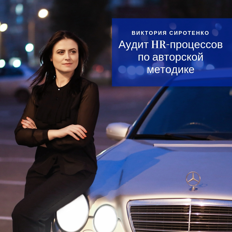 Фото HR-аудит