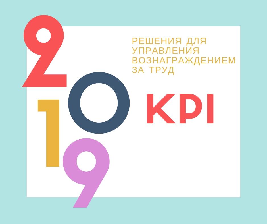 Фото Управление KPI
