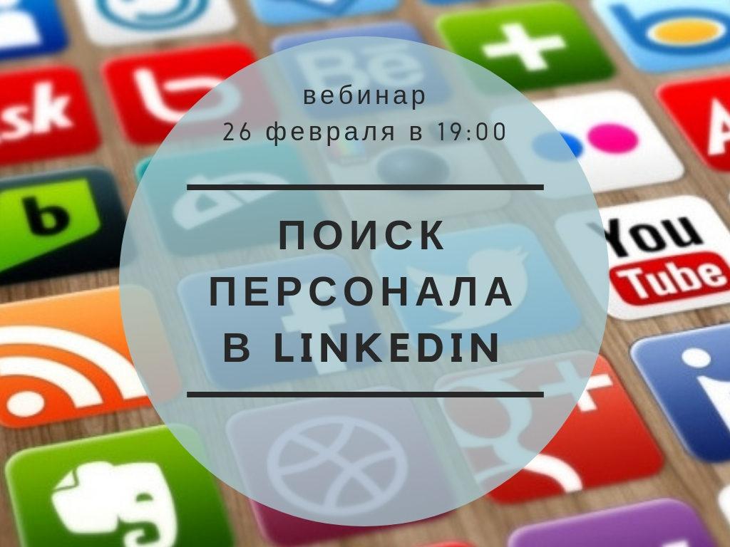 Фото Вебинар Поиск персонала в LinkedIn