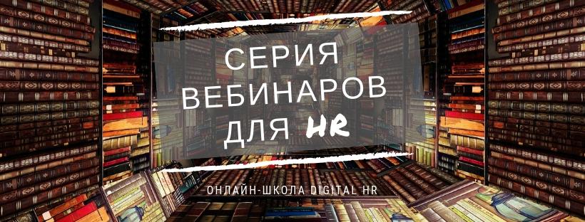 Фото серия вебинаров для HR