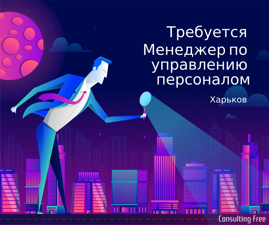 Фото Менеджер по персоналу в Харьков