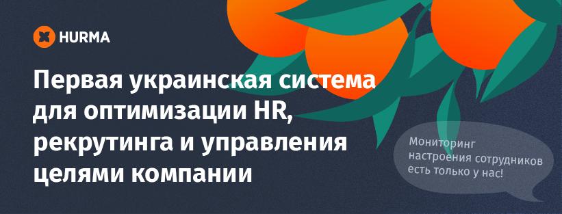 HURMA - сервис для автоматизации HR процессов