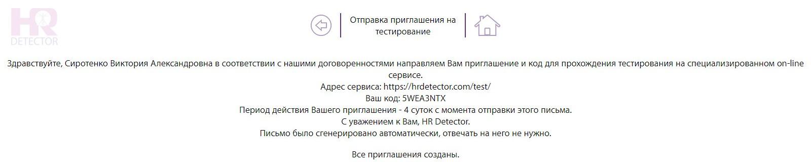 HRDetector