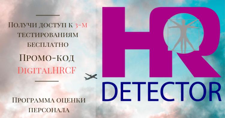 HRDetector - программа оценки персонала