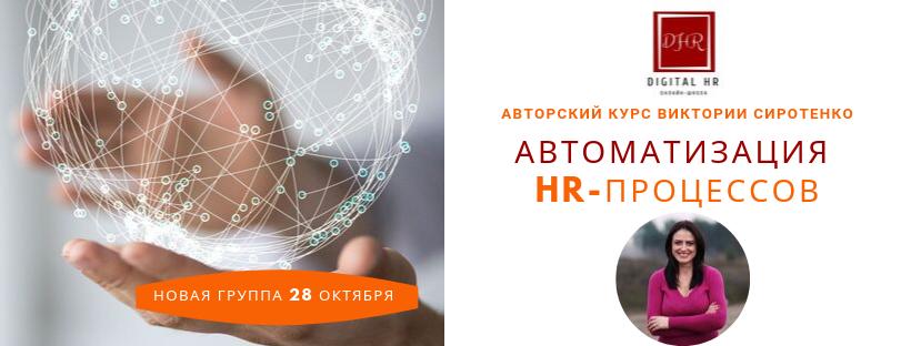 Обложка курса Автоматизация HR