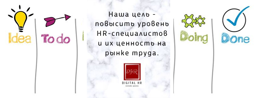 Digital HR (2)