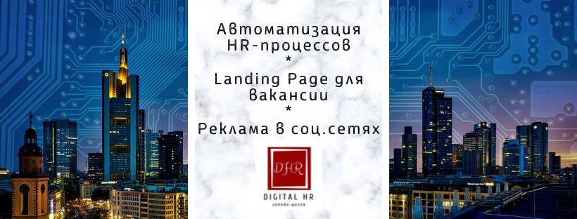 Digital HR (3)