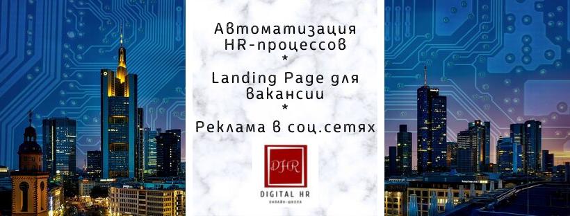 Digital HR (3)