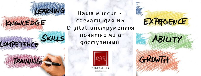 Digital HR (4)