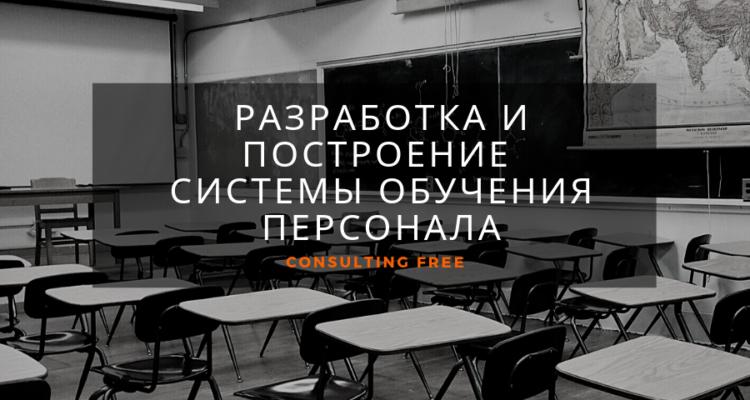 Разработка системы обучения