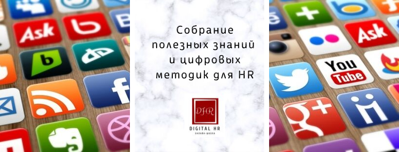 Digital HR (1)