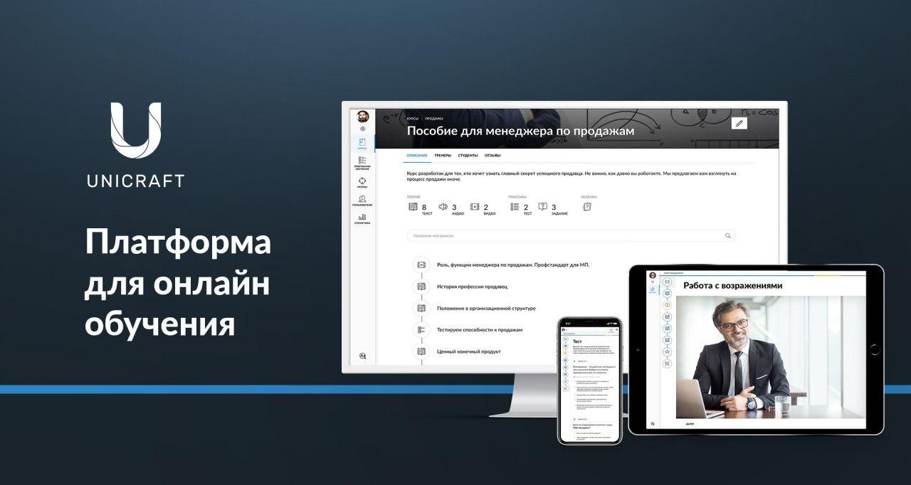 Платформа для онлайн-обучения Unicraft