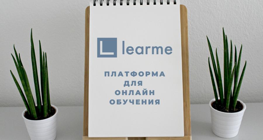 Платформа для онлайн-обучения Learme